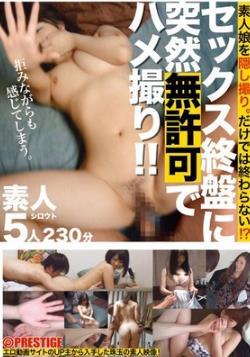 [YRH-086] 素人娘を隠し撮り。だけでは終わらない!? セックス終盤に突然無許可でハメ撮り!