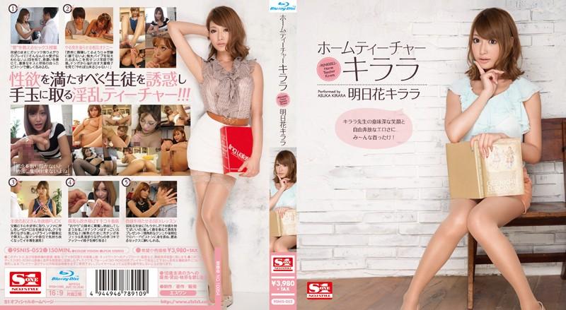 [蓝光]SNIS-052 Asuka Kirara 2013 BluRay 1080i AVC LPCM2.0
