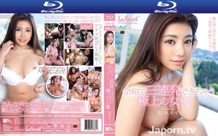 [蓝光]LAFBD-65 ラフォーレ ガール Vol.65 余裕で三連発できちゃう極上の女優 : 松本メイ