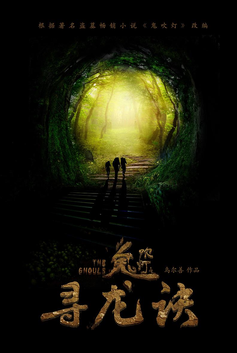 寻龙诀 / 乌尔善版鬼吹灯 / 鬼吹灯之寻龙诀 Mojin - The Lost Legend 2015 1080p WEB-DL x264 AC3 中文(内嵌