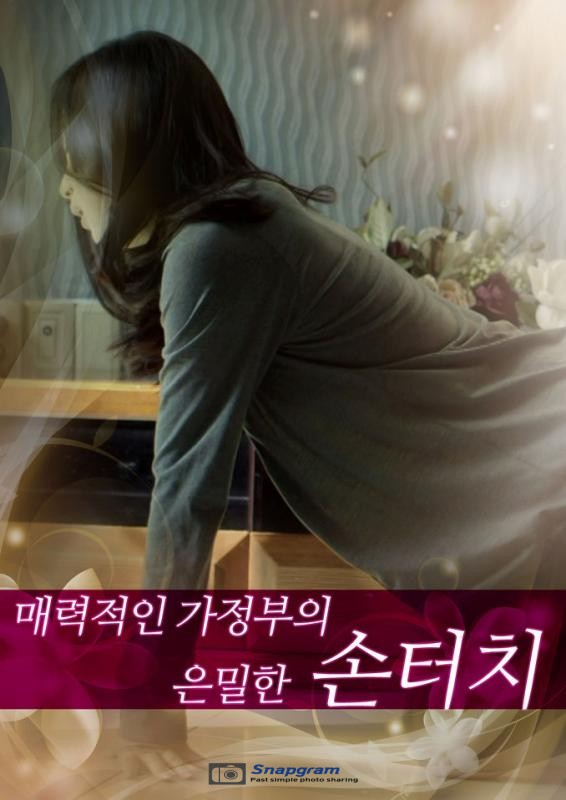 [韩国/三级]迷人的保姆Secret.Touch.Of.Charming.Housekeeper[MP4/1239MB]