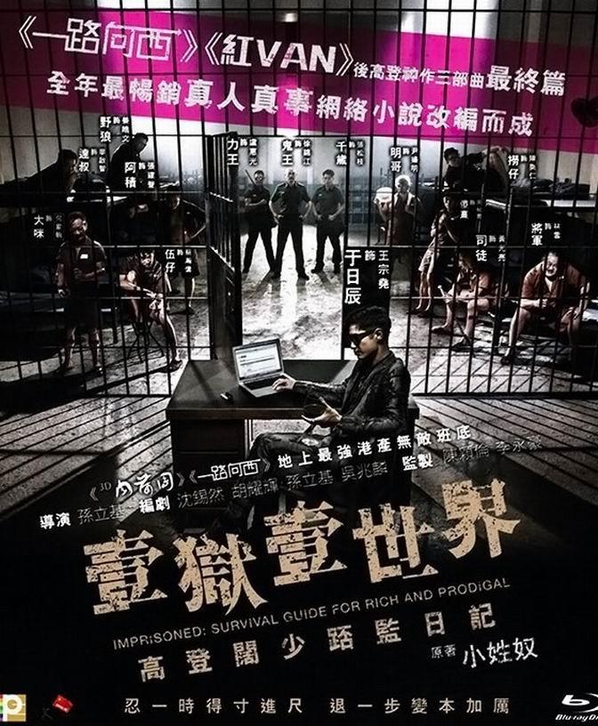 一狱一世界:高登阔少蹲监日记.Imprisoned.Survival.Guide.for.Rich.and.Prodigal.2015.720p.Bluray.