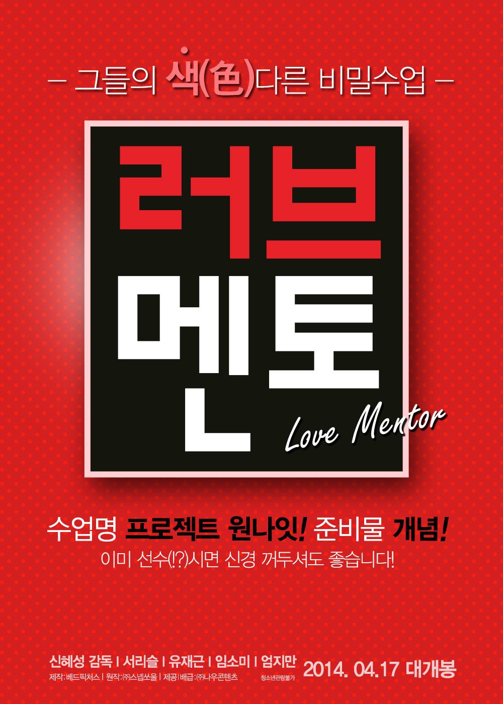 [韩国/三级]爱情导师 Love Mento 1080p高清[RMVB/854M/ED2K]