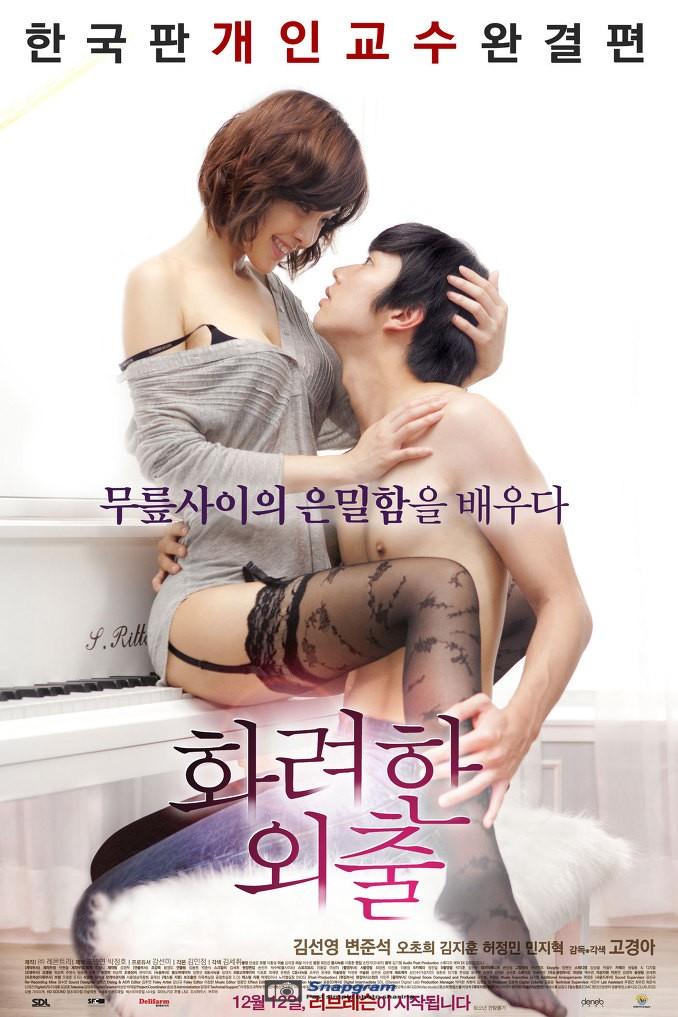 [韩国/三级]夜生活Love.Lesson[RMVB/1652MB/ED2K]