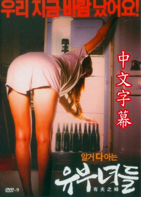 [韩国/限制级] 有夫之妇 (最新情色片中文字幕] [AVI-HD/1.72GB]
