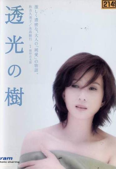 [日本/三级]透光の树 Toukou no ki (中文字幕)[RMVB/441M]