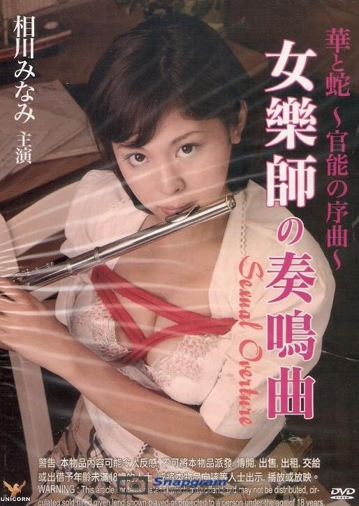 [日本/三级]华与蛇~官能之序曲.(高清完整版)[AVI/704M]