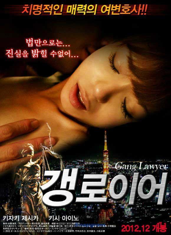 [韩国/三级] 美女律师Gang Lawyer (HD高清720P/韩语字幕) [RMVB/815MB]