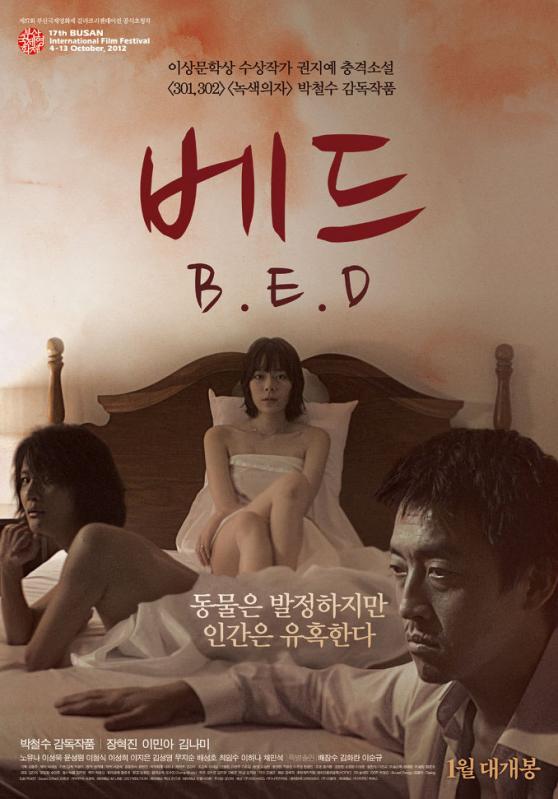 [韩国/三级]床 B.E.D 韩国限制级电影(无删节高清1280P)[1833MB/MP4]