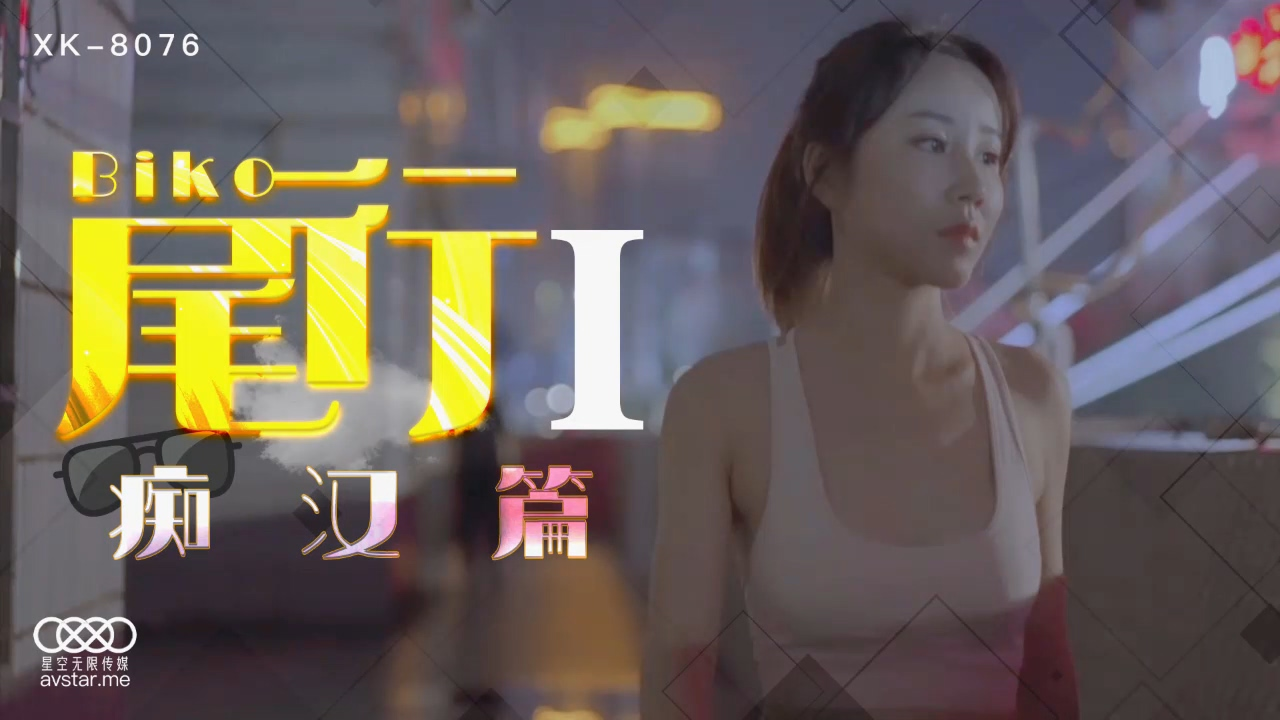 星空无限传媒XK8076.冯雪.尾行1.痴汉篇