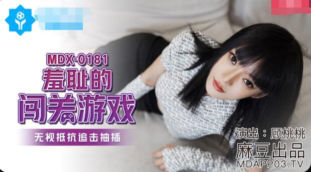 2021-10-20 MDX-0176 羞恥的闯关游戏-顾桃桃