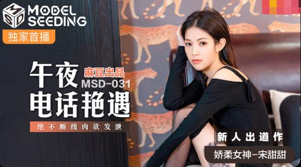 2021-10-20 MSD-031 午夜电话艳遇-宋甜甜