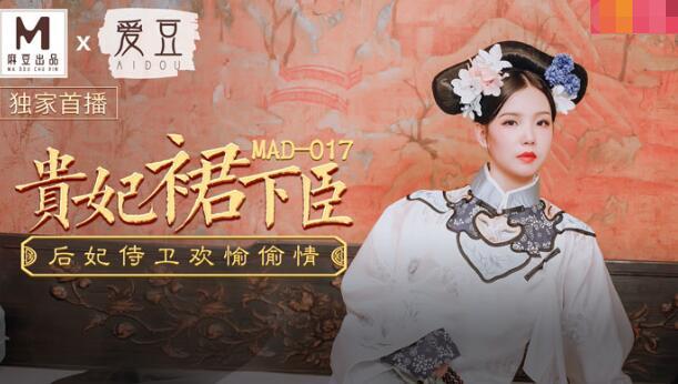 2021-10-21 MAD-017 贵妃裙下臣-文冰冰