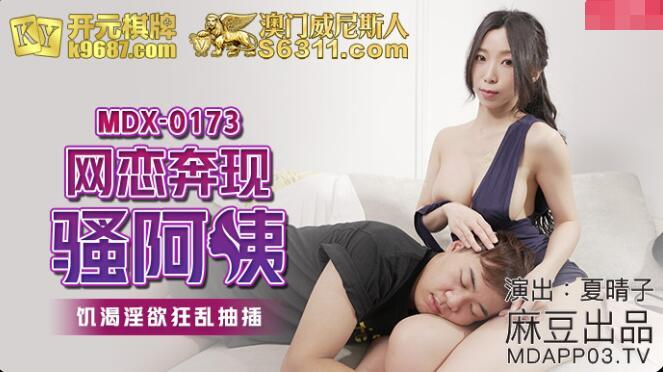 2021-10-26 MDX-0173 网恋奔现骚阿姨-夏晴子