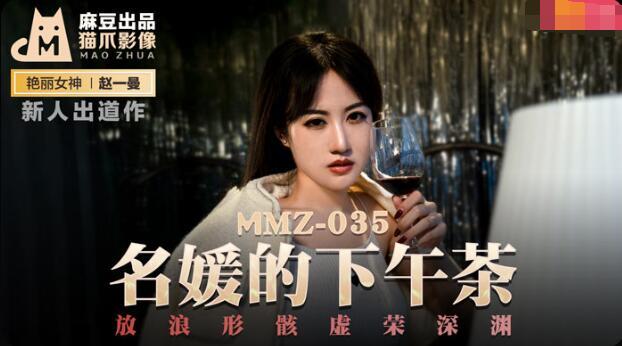 2021-10-26 MMZ-035 名媛的下午茶-赵一曼