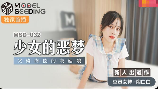 2021-10-26 MSD-032少女恶梦-陶白白