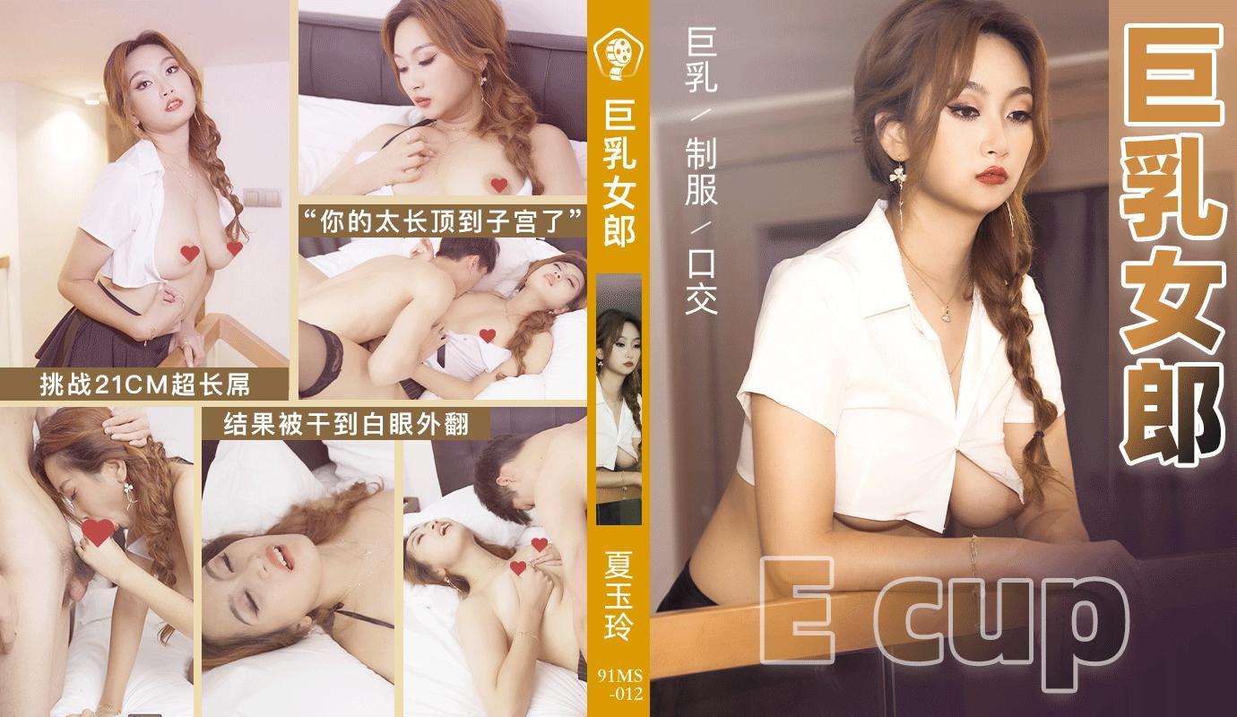 2021-10-26 果冻传媒91MS-012Ecup巨乳女郎-夏玉玲