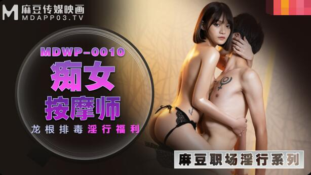 2021-10-26 MDWP-0010 痴女按摩师-徐蕾
