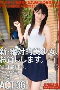 [CHN-067] 新絶対的美少女、お貸しします。 36 / 谷田部和沙