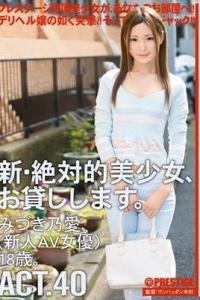 [CHN-073] 新絶対的美少女、お貸しします。 ACT.40 / みづき乃愛