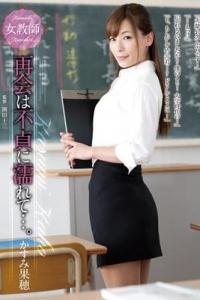 [ADN-053] 女教師 再会は不貞に濡れて…。 / かすみ果穂