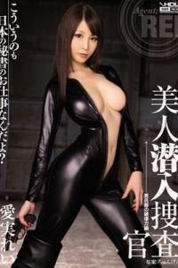 [WANZ-153] 美人潜入捜査官 / 愛実れい