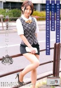 [ODFA-045] お姉様クロニクル 6 / 乙葉ななせ