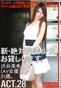 [CHN-052] 新・絶対的美少女、お貸しします。 ACT.28 渋谷美希 / 渋谷美希