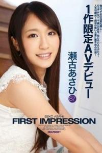 [IPZ-579] FIRST IMPRESSION 87 / 瀬古あさひ