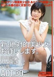 [CHN-055] 新・絶対的美少女、お貸しします。 ACT.30 井川鈴乃