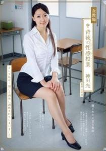 [ADN-035] 女教師 背徳の性感授業 / 神田光