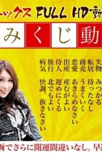 [xxx_av-21847] 開運おみくじ動画2015 大吉 フルHD