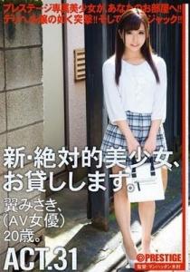 [CHN-057] 新・絶対的美少女、お貸しします。 ACT.31 翼みさき