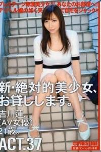 [CHN-069] 新・絶対的美少女、お貸しします。 37 吉川蓮