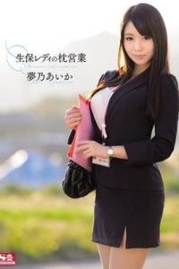 [SNIS-413] 生保レディの枕営業 / 夢乃あいか