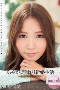 [WANZ-149] あやかと子作り新婚生活 / 友田彩也香