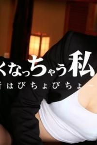 [Heyzo-0830] 飲むと欲しくなっちゃう私~秘書の秘所はびちょびちょ~ / みづなれい