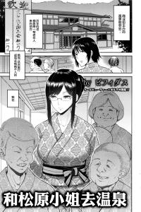 [yuki出品]中文【短篇】[ビフィダス] 松原さんと温泉で