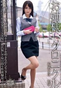 [ODFA-066] お姉様クロニクル 13 / 通野未帆