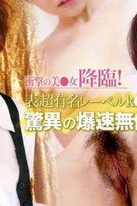 [xxx_av-21896] 原明奈 kwaii專屬女演員驚異的爆速無修正