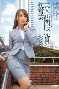 [IPZ-574] 美人訪問販売員の枕営業 / 希崎ジェシカ