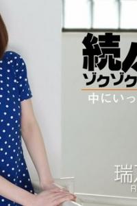 [Heyzo-0790] 続々生中~中にいっぱい出してほしい~ / 瑞乃れもん
